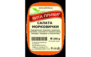 """Салата """"Морковички"""" 250 гр."""