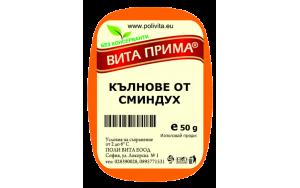 Кълнове от СМИНДУХ 50 гр.