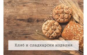 Хляб и сладкарски изделия